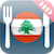100 Lebanese Recipes HD
