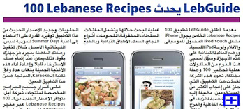 Article about the '100 Lebanese Recipes' application in Al Jarida (Kuwait)