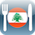 100 Lebanese Recipes by LebGuide